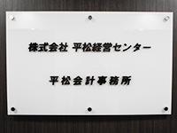 平松俊直税理士事務所 プロファイル